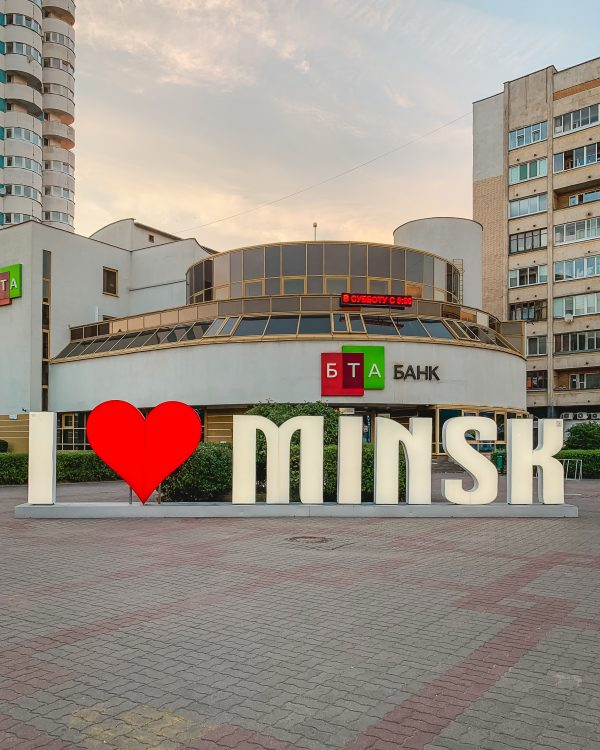 Minsk is a city of amazing street art and I also discovered this cute I HEART MINSK sign on my exploring as well
